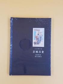 北京梦华录 京城百业