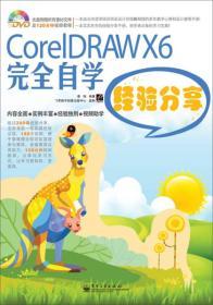 CorelDRAW X6完全自学经验分享