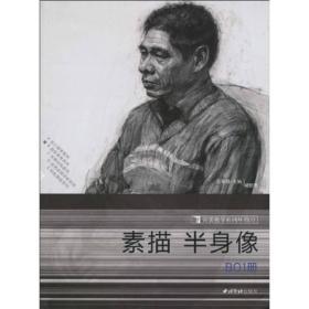 西泠印社出版社有限公司 素描头像 杨慎修 9787807353669