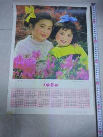 1980年 年画 年画 姐妹 尺寸38.5cm 53cm