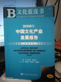 2008年中国文化产业发展报告.(无光盘)