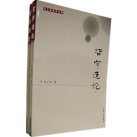 正版新书哲学通论(全二册)