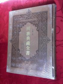 回族典藏全书【229】