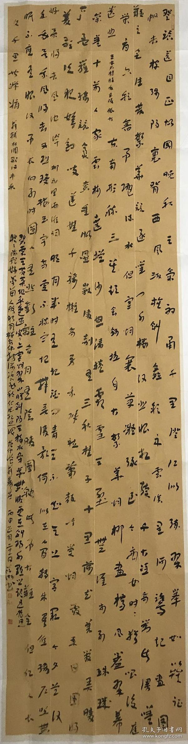 【來自書畫家本人 保真】【薛衛精品】中國書畫報社特聘書法家、中國書法研究院藝術委員會會員,中國書法家協會會員 書法6尺對開橫幅(178×46cm)。