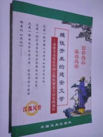 继往开来的建安文学 : 还建安文化在中国文明发展史上应用的地位