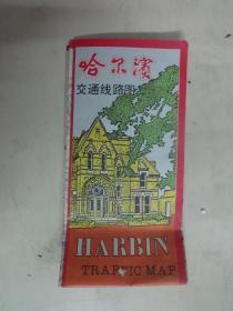 老地图:1989年《哈尔滨交通线路图》