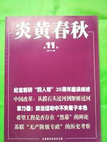 """炎黄春秋杂志 全新2011年第11期导读:日本""""买下美国""""的教训...张焕利"""