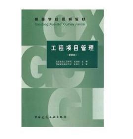 工程项目管理(第四版)丛培经