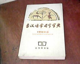 古汉语常用字字典 商务印书馆 1998年经典版