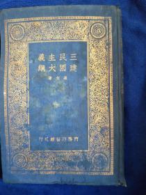 民国旧书:三民主义建国大纲 (民国十八年)