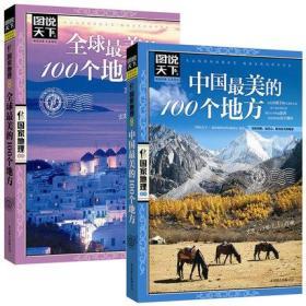 【正版新书】《全球最美的100个地方》+《中国最美的100个地方》图说天下国家地理系列图书全套2册