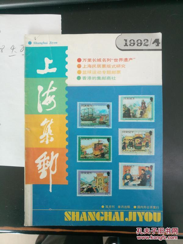 上海集邮1992.4