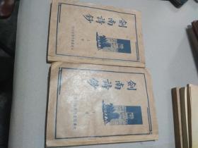 《剑南诗钞》上下册全 (民国24年 1935年初版)