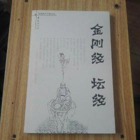 金刚经 坛经--中国古代闲情丛书