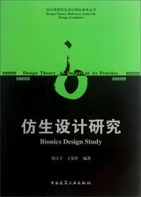 设计类研究生设计理论参考丛书:仿生设计研究
