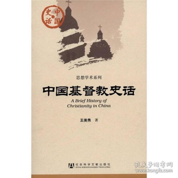 中国史话:中国基督教史话