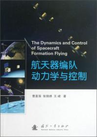 航天器编队动力学与控制