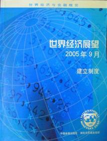 世界经济展望 2005年9月(世界经济与金融概览)(06年一版一印,自藏95品,半价)