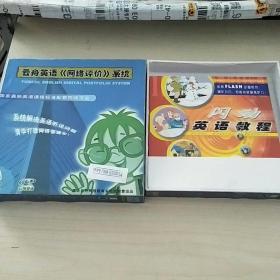 云舟英语 网络评价 系统A版  1本书 5张光盘》盒装