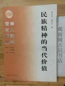 (正版 一版一印)哲学与人研究丛书:民族精神的当代价值