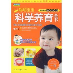【现货】家庭典藏系列:聪明宝宝科学养育全书(2--2)