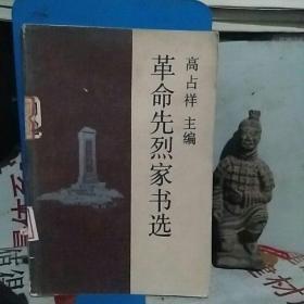 革命先烈家书选【一版一印】