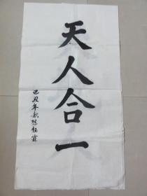 陈钰霖毛笔字二张(陕西客家联谊会会长)合售