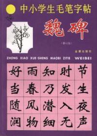 中小学生毛笔字帖:魏碑