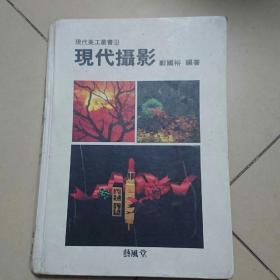 现代摄影(现代美工丛书10)