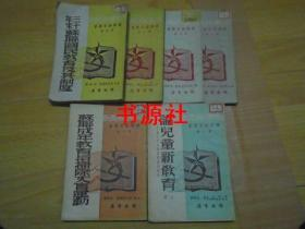 苏联教育丛书(第二.三.五.六.七.八种)北京师范大学馆藏