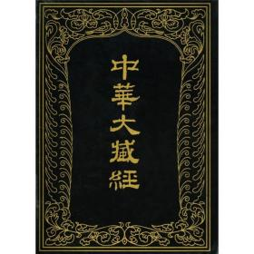 中华大藏经(汉文部分)68