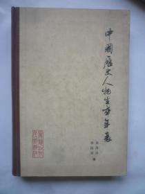 《中国历史人物生卒年表》   历史工作者必备书