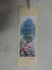 老书签《瀛洲秋月》(中共江西省委党校学生会丙寅中秋晚会纪念)1986年