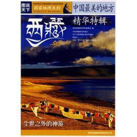 国家地理系列·图说天下-中国最美的地方:【精华特辑·西藏】