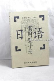 日语惯用型手册