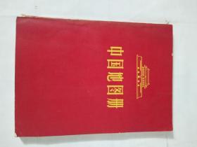 1966年中国地图册【文革中国地图册;1966年上海一版一印】