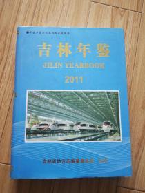 吉林年鉴2011
