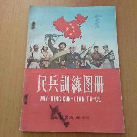 民兵训练图册【正版 1958年1版1印】