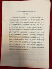 人民检察院的法纪检察和经济检察工作(讲稿)·油印本