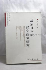 战后日本的汉字政策研究
