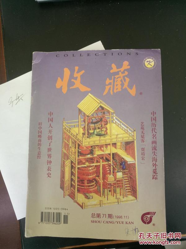 收藏1998.11