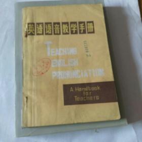 英语语音教学手册