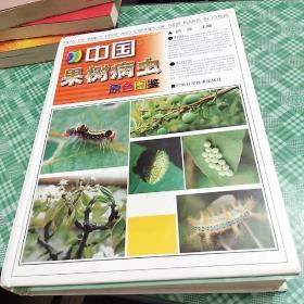 中国果树病虫原色图鉴(彩图版)
