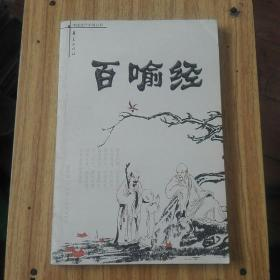 百喻经--中国古代闲情丛书.