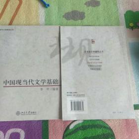 中国现当代文学基础:汉语言文学基础知识丛书