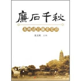 廉后千秋:苏州清官廉吏史话