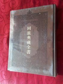 回族典藏全书【227】