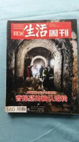 三联生活周刊2010年第2期(股市上的均贫富)