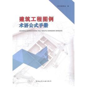 建筑工程图例术语公式手册