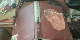 语言应用研究(作者签名本 仅印1000册)(图
